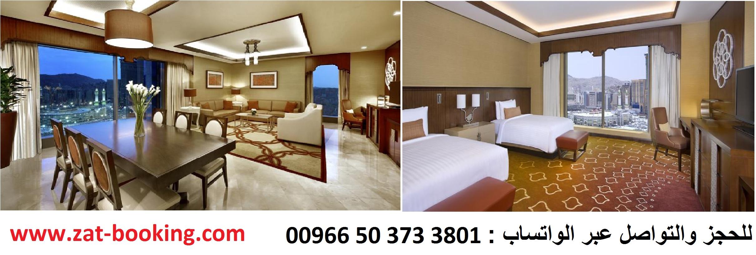 اسعار حجز فندق ماريوت مكة