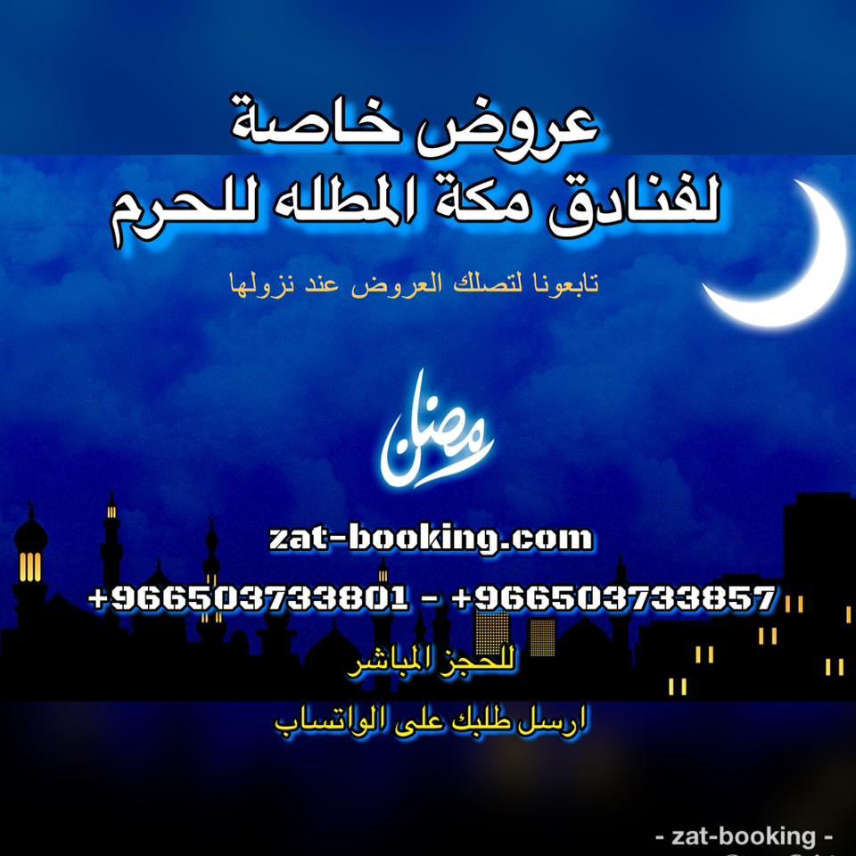 اسعار فنادق مكة العشر الاواخر من رمضان 2018