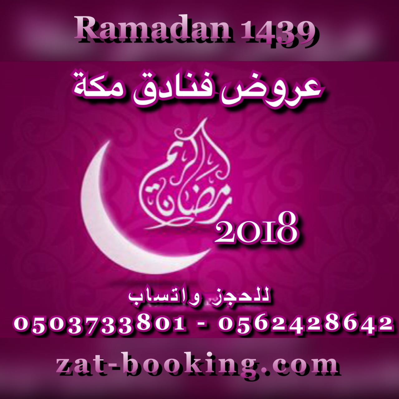 Makkah Hotels Rates Ramadan Offers 1439