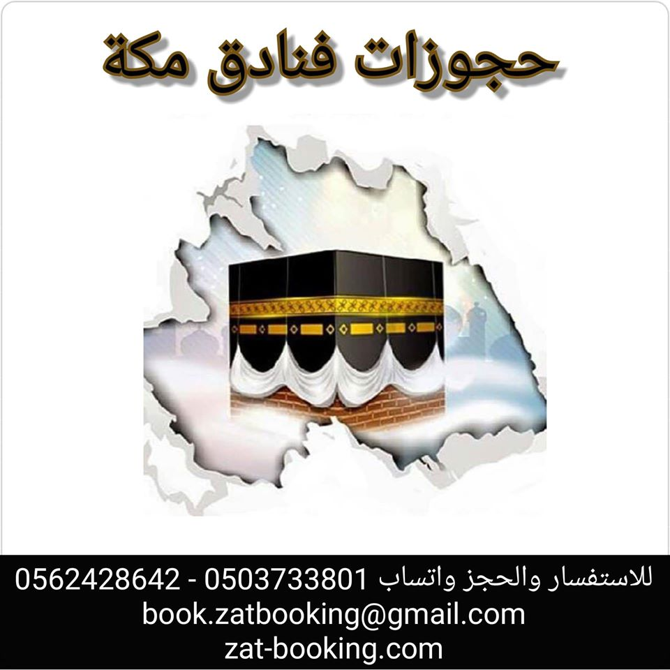 safar month offers rates for makkah hotels 1440