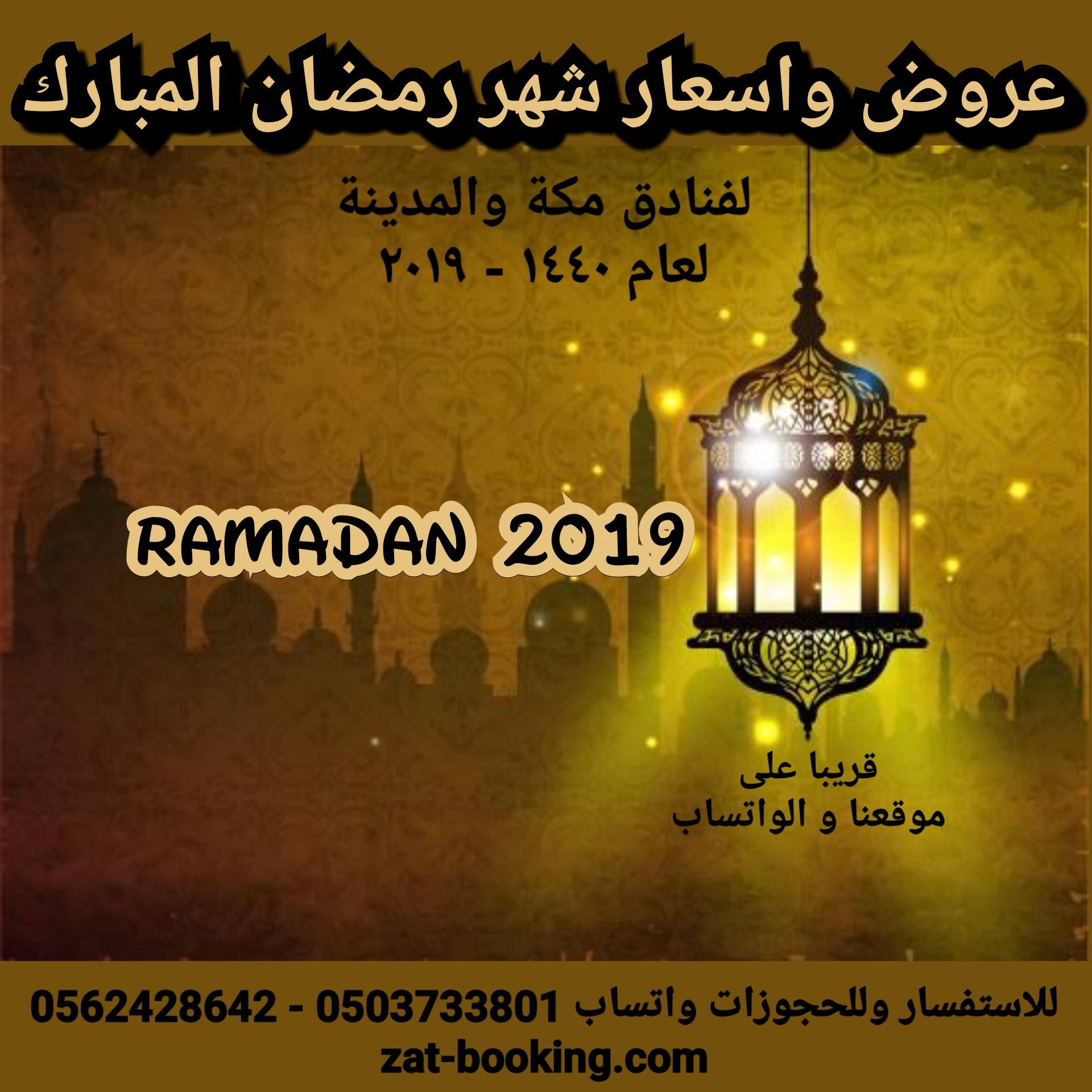 ramadan offers 2019