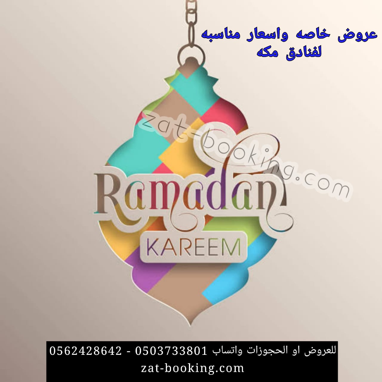 حجز فنادق مكه في شهر رمضان والعشر الاواخر من رمضان 2020