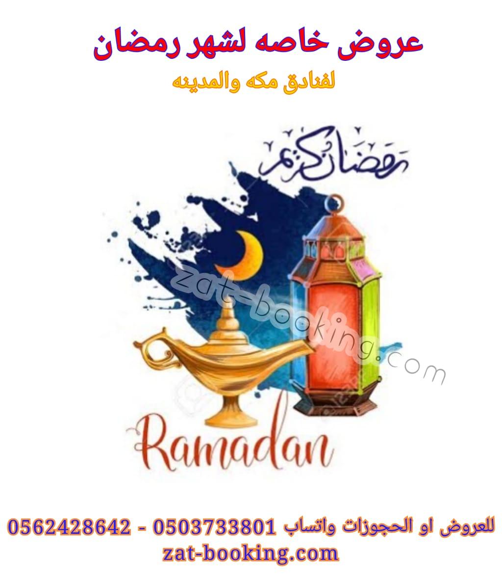 عروض اسعار شهر رمضان فنادق مكه 1441
