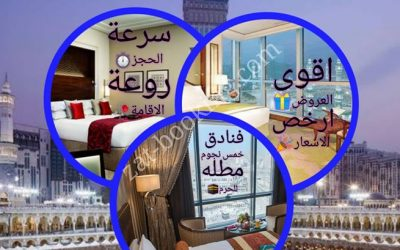 booking makkah hotels offers in school mid-year vacation 1439