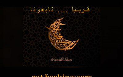 عروض فنادق مكة في شهر رمضان 1439