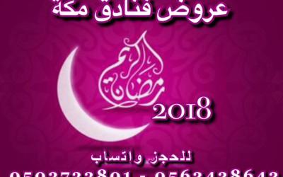 Makkah Hotels Rates Ramadan Offers 1439