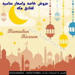 حجز فنادق مكه القريبه من الحرم في العشر الاواخر من شهر رمضان 1441