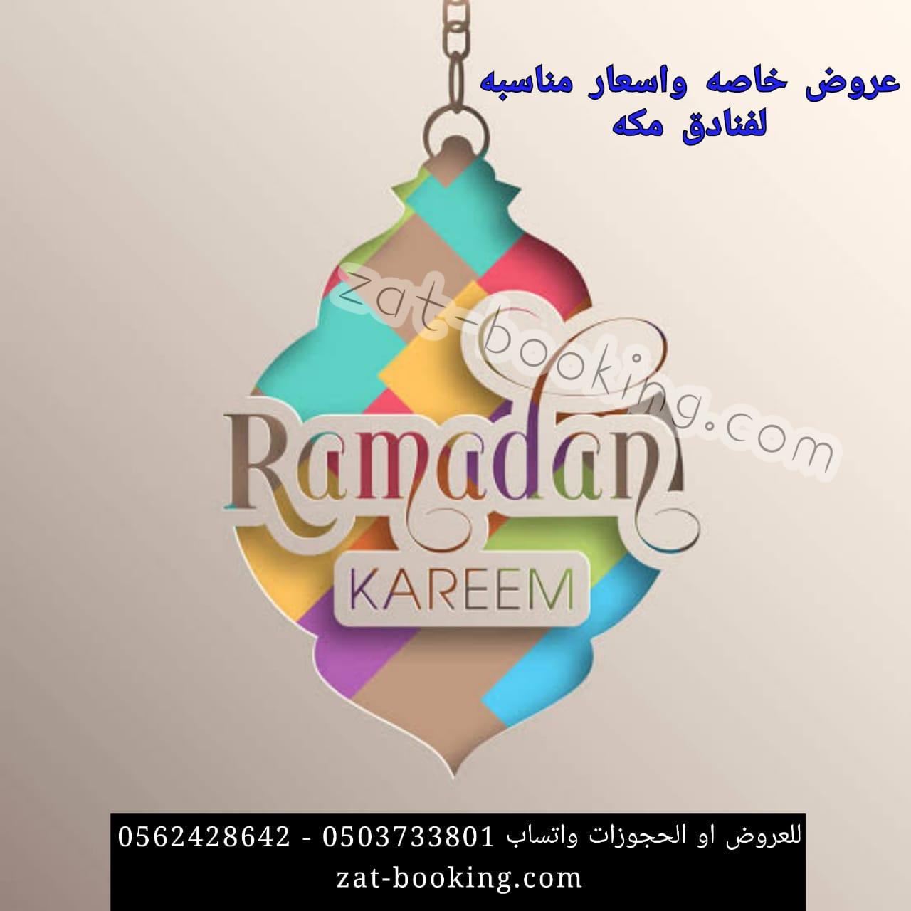 حجز فنادق مكه في شهر رمضان والعشر الاواخر من رمضان 1441
